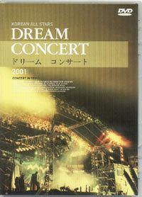 드림 콘서트 DREAM Concert 2001