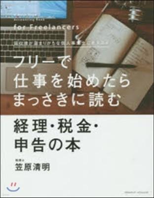 經理.稅金.申告の本