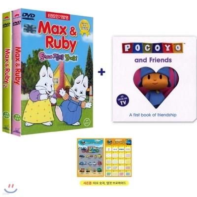 맥스앤루비 베스트컬렉션 2종 DVD + 사은품 포코요 영어교육 양장북 1권, 타요 브로마이드 2종