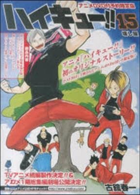 ハイキュ-!! 15 アニメDVD同梱版