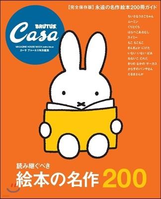 Casa BRUTUS特別編集 [完全保存版]完全保存版 讀み繼ぐべき繪本の名作200