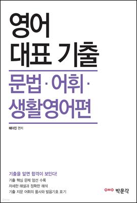 영어 대표 기출 문법·어휘·생활영어편(9,7급 공무원 시험대비)