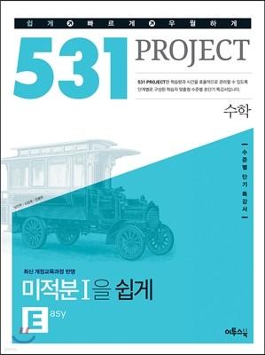 531 프로젝트 PROJECT 수학 미적분 1 E (Easy) (2019년용)