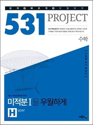 531 프로젝트 PROJECT 수학영역 미적분 1 H (Hyper) (2019년용)