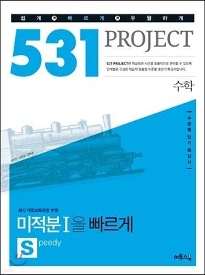 531 프로젝트 PROJECT 수학영역 미적분 1 S (Speedy) (2019년용)