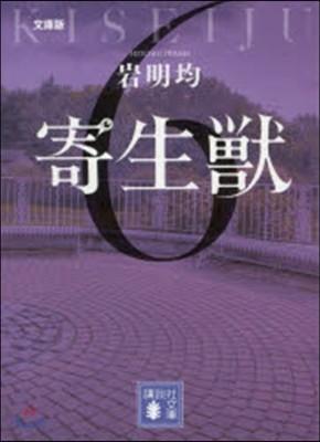 寄生獸(6)文庫版
