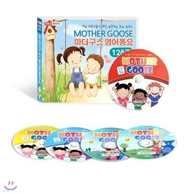 미국 어린이들이 가장 사랑하는 마더구스 영어동요 CD음반 (5Disc) / Mother Goose / The Hokey Pokey Shake 포함 총 128곡 수록
