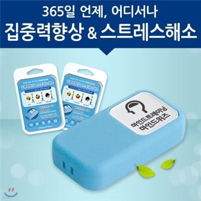 [USB 학습보조기] 마인드위즈 - Special / 365일 언제 어디서나! 집중력향상&스트레스해소  / 자신감증대, 기분전환, 피로회복, 짧은수면, 컨디션최적화, 자가진단 등