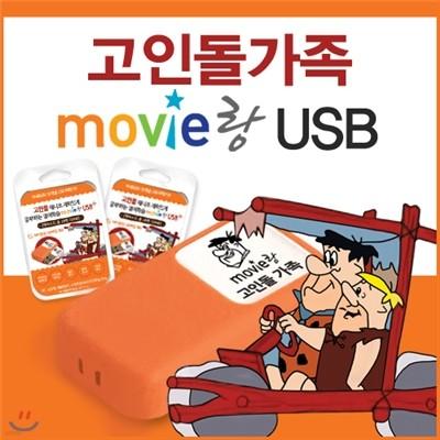 [USB 어학기] 무비랑 고인돌가족으로 재미있게 공부하는 영어학습 / 에피소드 총 28편, 739분 / MP3 및 영한대본파일 제공/ 플린스톤