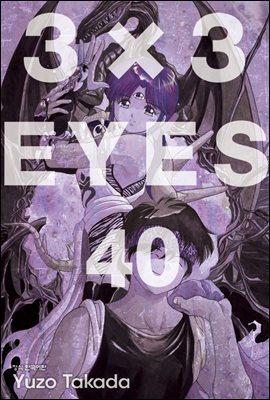 [세트] 3X3 EYES (전40권/완결)