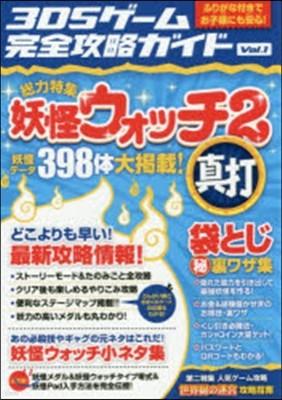3DSゲ-ム完全攻略 Vol.1