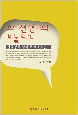 오디션 연기와 모놀로그 : 한국영화 남녀 독백 120편