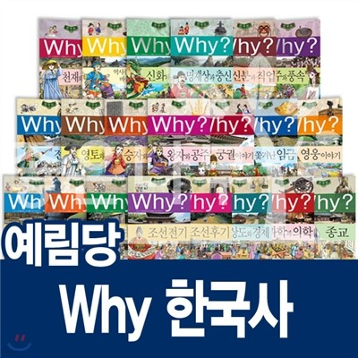 why한국사세트(전26권)why/한국사/한국역사/why한국사학습만화/초등역사/초등국사