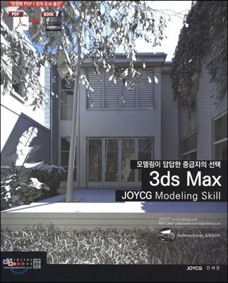 3ds max JOYCG Modeling Skill