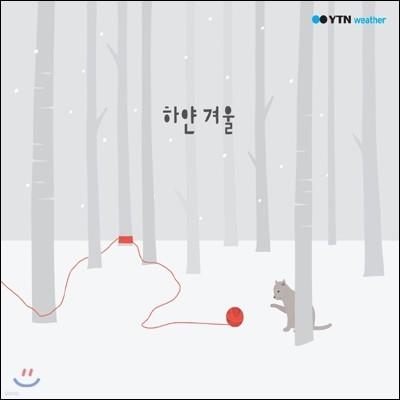 하얀 겨울 (YTN 웨더 채널의 겨울예보 배경음악 모음집)