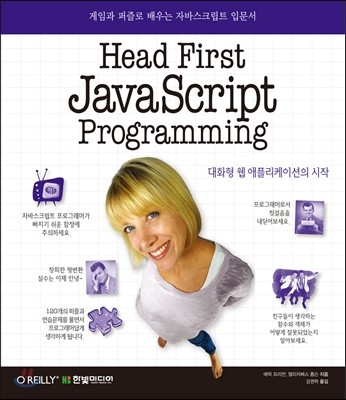 헤드 퍼스트 자바스크립트 프로그래밍 Head First JavaScript Programming
