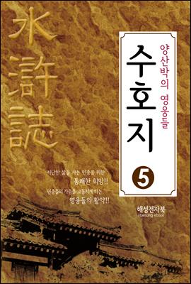 양산박의 영웅들 수호지 5권