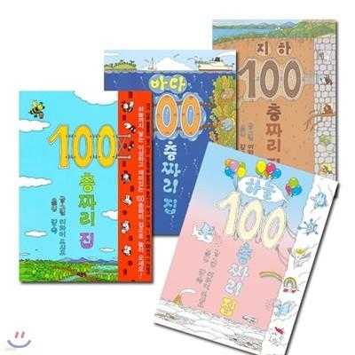 100층짜리 집 시리즈 (전4권)