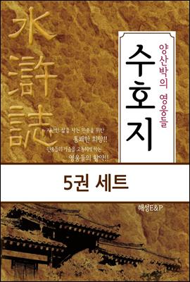 [세트] 양산박의 영웅들 수호지 (전5권)