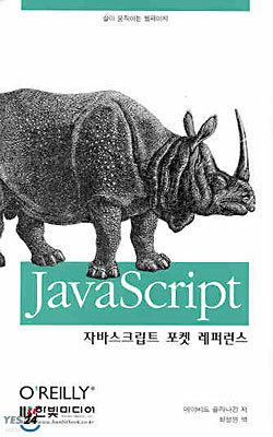 JavaScript 포켓 레퍼런스
