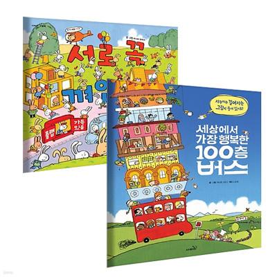 세상에서 가장 행복한 100층 버스 + 서로 꼭 껴안아! (플랩북) / 마이크 스미스 그림책