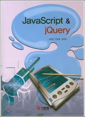 JavaScript & jquery 자바스크립트&제이쿼리