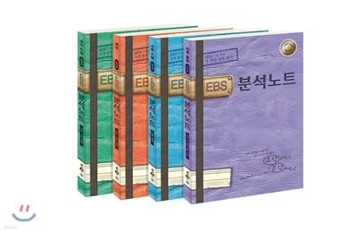 EBS 분석노트 인문계 세트 A