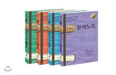 EBS 분석노트 인문계 세트 B