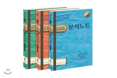 EBS 분석노트 국영수 세트 2
