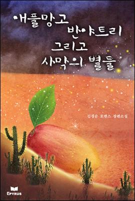 애플망고 반얀트리, 그리고 사막의 별들