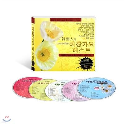 한국인이 애창가요 베스트 음반 총 90곡 (5CD) / 오리지널 & 리메이크 앨범 / 나훈아, 주현미, 문희옥  등