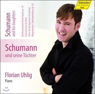 Florian Uhlig 슈만: 피아노 작품 전곡 5집 - 아내와 자녀를 위해 쓴 작품들 (Schumann: Complete Piano Works Vol.5) 플로리안 우흘리그