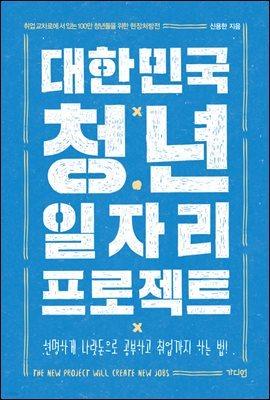 대한민국 청년 일자리 프로젝트