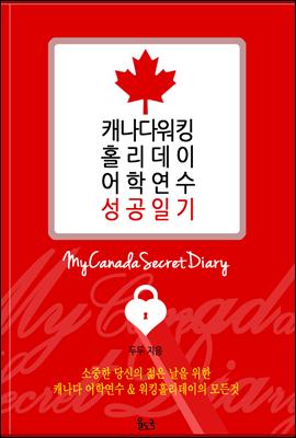 캐나다 어학연수 & 워킹홀리데이 성공일기 (체험판)
