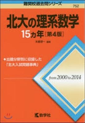 北大の理系數學15カ年 第4版
