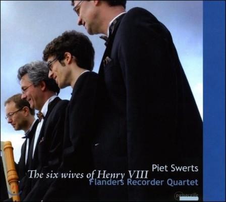 Flanders Recorder Quartet 피트 스베르츠: 헨리 8세의 여섯 아내들 (Piet Swerts: The Six Wives Of Henry The Eighth)
