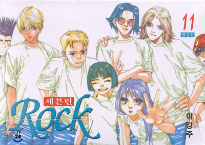 세븐틴 ROCK 11