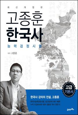 고종훈 한국사능력검정시험 고급편 (개정4판)