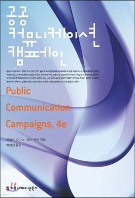 공공 커뮤니케이션 캠페인