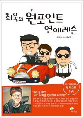 최욱의 원포인트 연애레슨