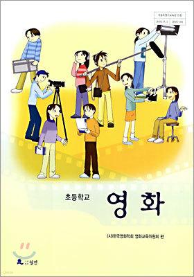 초등학교 영화