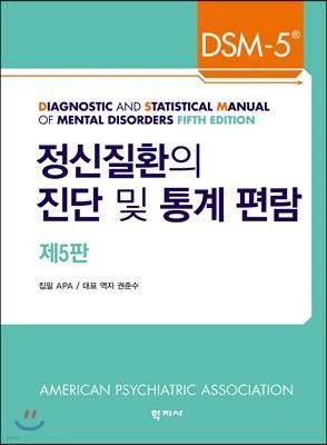 정신질환의 진단 및 통계편람