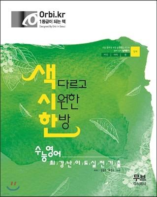 색시한 수능영어 실전기출 (2015년)