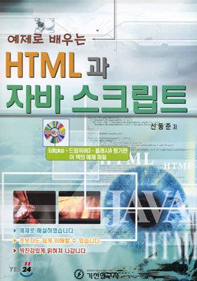 HTML과 자바 스크립트