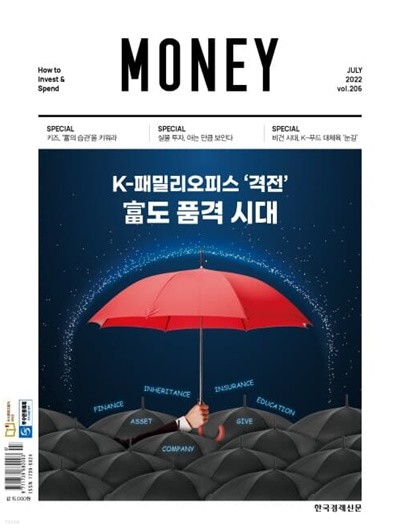 머니 Money (월간) : 1년 정기구독