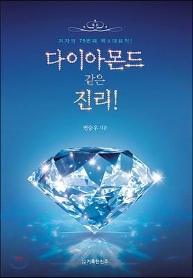 다이아몬드 같은 진리!