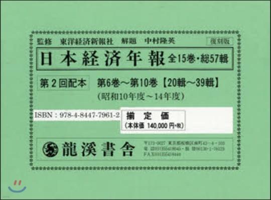 復刻版 日本經濟年報 2配 6~10卷