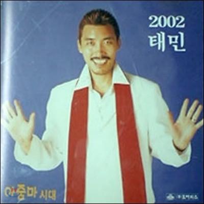 [중고] 태민 / 아줌마 시대 - 2002 태민