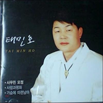 [중고] 태민호 / 사무친 모정