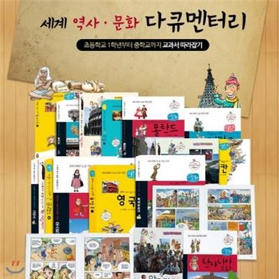 세계역사문화 다큐멘터리/삼성비엔씨/세계역사문화 학습만화/초등세계역사만화